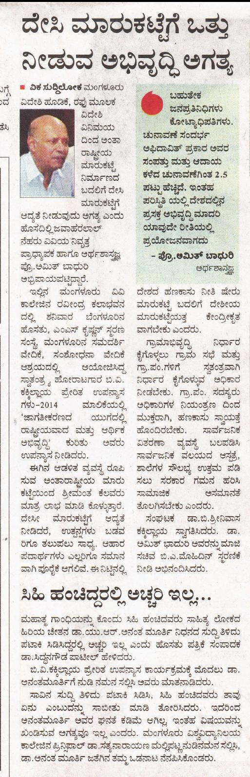 vijayakarnataka24aug